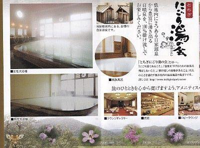 湯の家旅館のパンフレット4