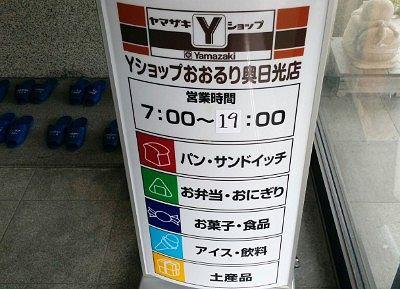 ヤマザキショップおおるり奥日光店の営業時間看板