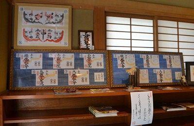 崇禅寺受付所にあった数々の御朱印の見本