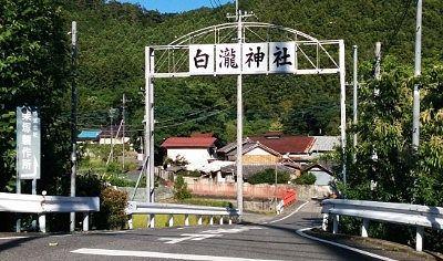 白瀧神社参道前の道路にかかってたアーチ看板