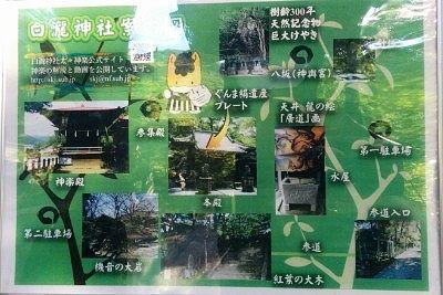 白瀧神社境内図