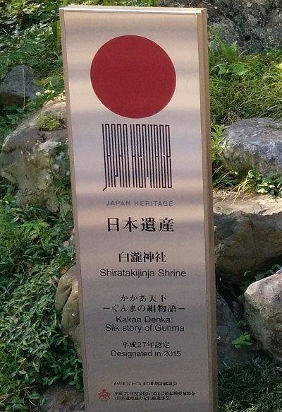 日本遺産白瀧神社の看板