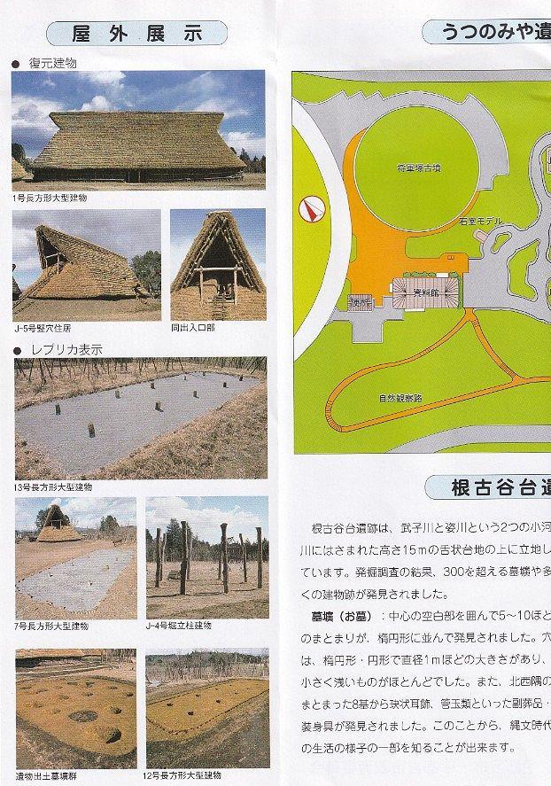 うつのみや遺跡の広場パンフレット3