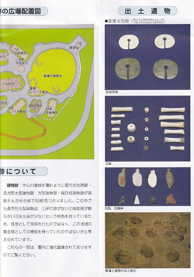 うつのみや遺跡の広場パンフレット4