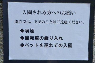 うつのみや遺跡の広場入園の注意事項