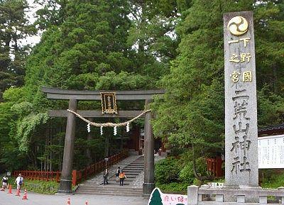 大猷院側からの二荒山神社入口