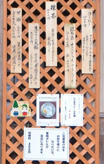 神社カフェ開運カフェあずまやのメニューなど