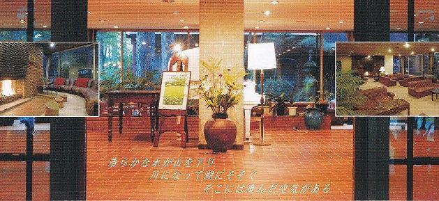 奥日光小西ホテルパンフレット1