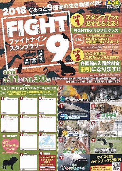 FIGHT9ファイトナインスタンプラリー