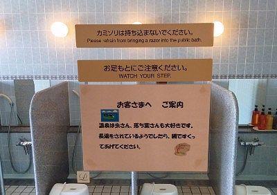 大浴場利用のお知らせ