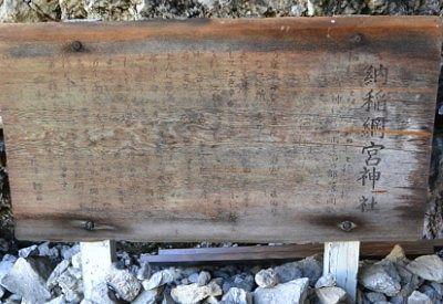 納稲綱宮神社の由緒書き