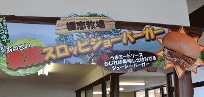 嬬恋牧場愛菜(あいさい)スロッピジョーバーガー