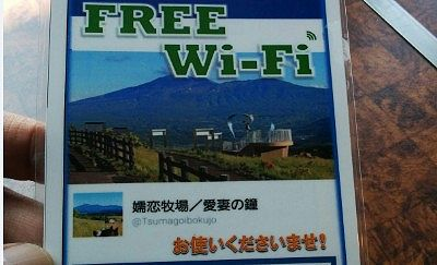FREE Wi-Fiのお知らせ