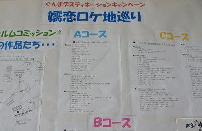 嬬恋ロケ地巡りのお知らせ