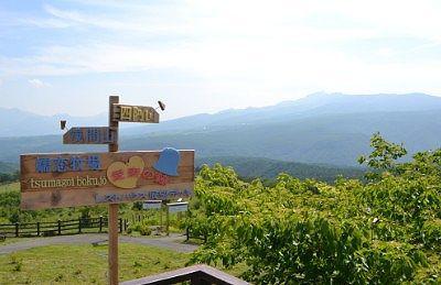 四阿山方向の景色