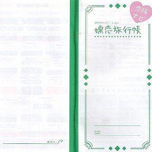 妻恋旅行帳表紙