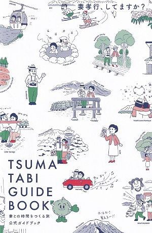 TUMA TABI GUIDE BOOK表紙