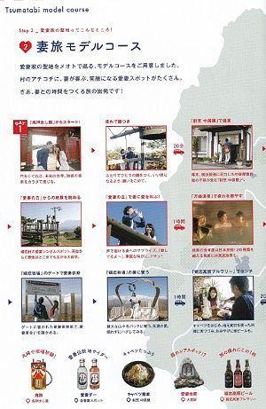 TUMA TABI GUIDE BOOK妻旅モデルコースのページ