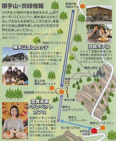 横手山地図