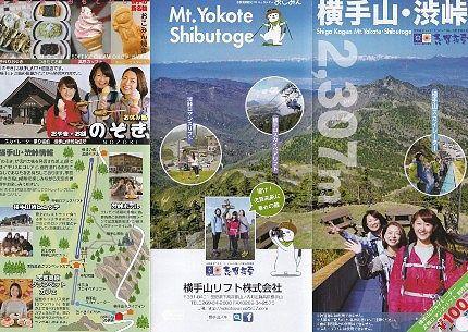 横手山・渋峠パンフレット