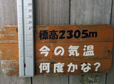 横手山ペアリフト山頂駅2305mにあった温度計