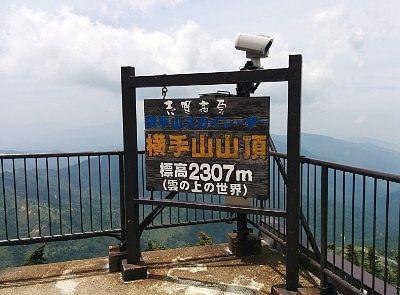 横手山山頂の表示
