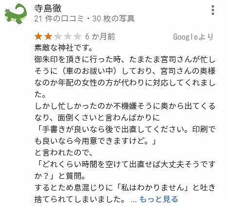 Google貴船神社口コミ