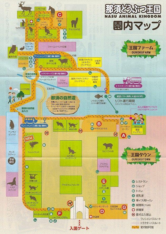 那須動物王国園内マップ