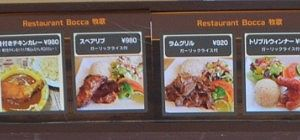 レストランBOCCAメニュー2