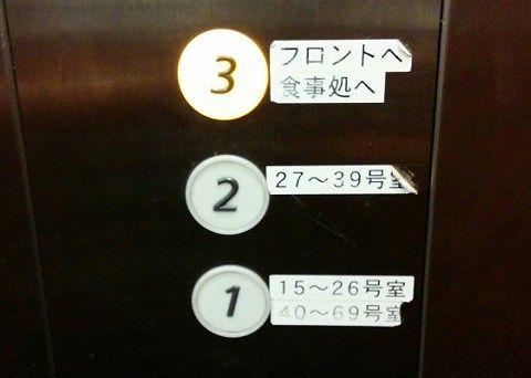 ゆけむり館のエレベーターのボタン