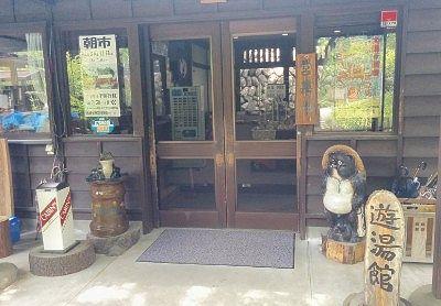 遊湯館入口