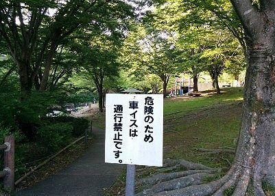 川っぺりの遊歩道と車イス禁止の看板