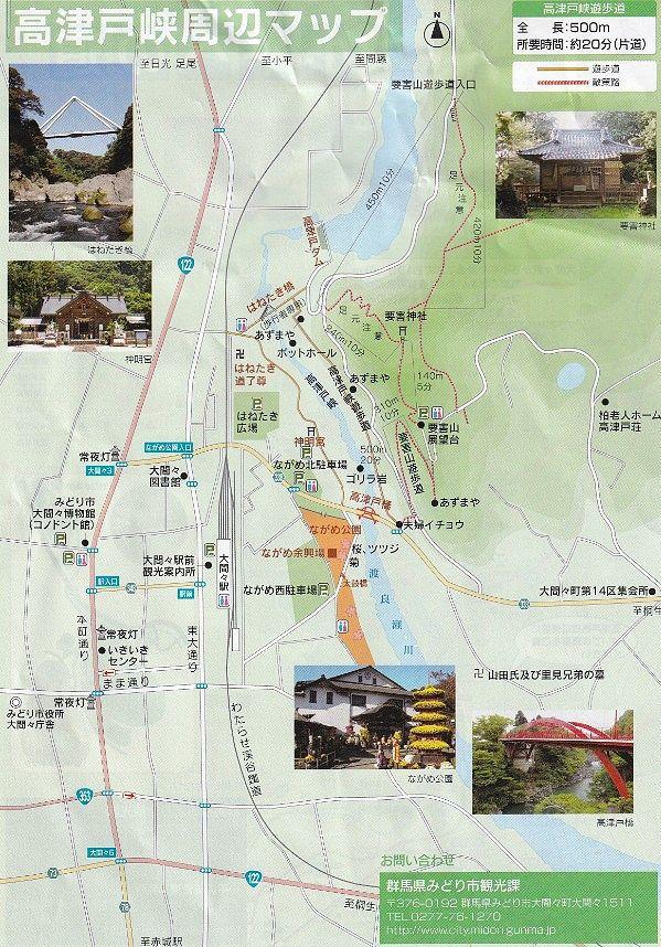 高津戸峡遊歩道マップ