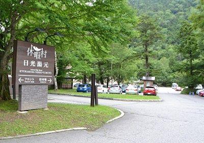 休暇村日光湯元駐車場の様子