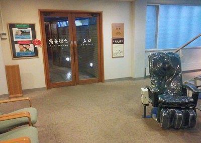 大浴場入口とマッサージ機