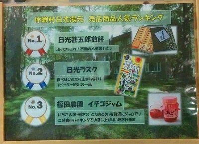 休暇村日光湯元のお土産ランキングベスト3
