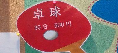 卓球30分500円のお知らせ