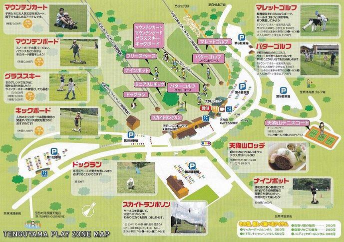 天狗山プレーゾーンパンフレット2018