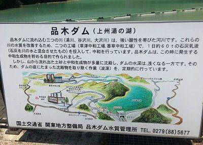 品木ダムの説明パネル