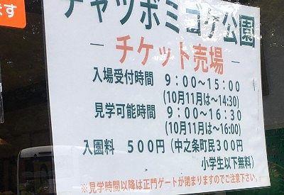 チョツボミゴケ公園入場料金