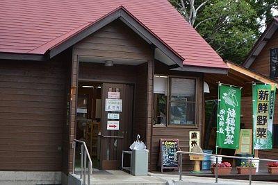 チャツボミゴケ公園の売店