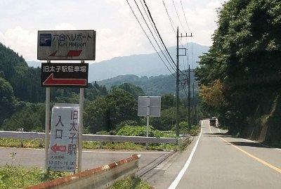 旧太子駅入り口