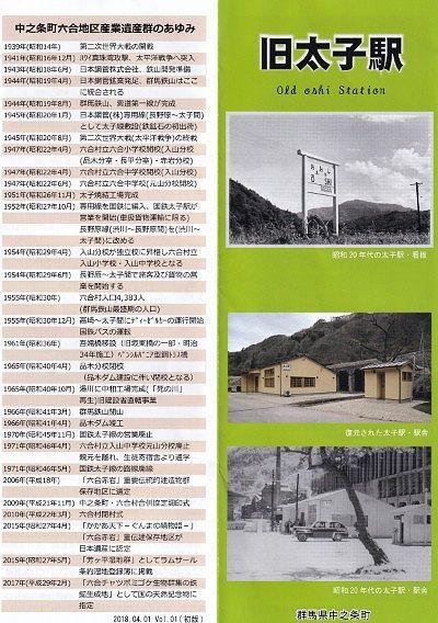 旧太子駅パンフレット