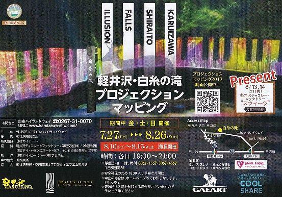 軽井沢白糸の滝プロジェクションマッピング