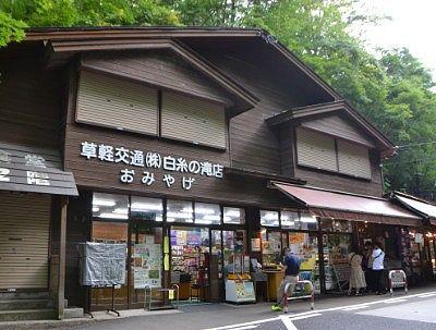 白糸の滝売店の外観