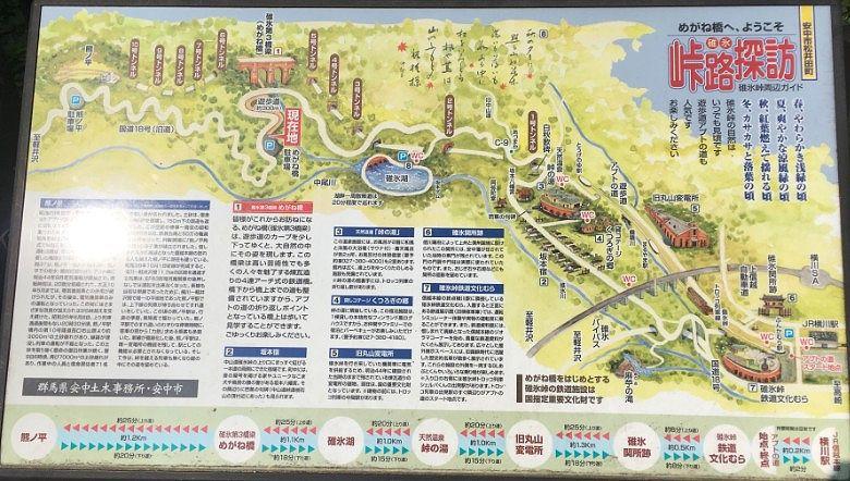 めがね橋周辺観光地図