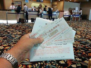 ふるさと納税の返礼品の感謝券をホテル櫻井で利用