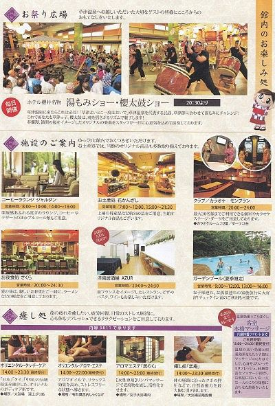 お祭り広場での無料ショー(湯もみ体験や櫻太鼓ショー)の時間、プールや施設の詳細、エステ、マッサージなどの癒し処の詳細