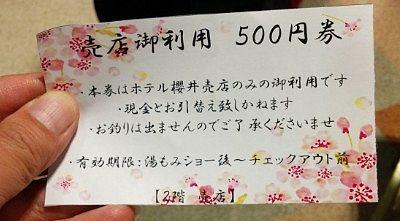 売店利用500円券