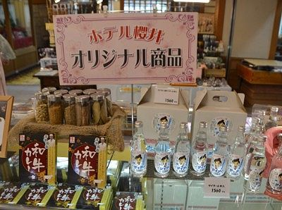 ホテル櫻井オリジナルのお土産